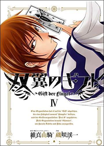 双翼のギフト(4) (ヒーローズコミックス)