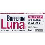 【指定第2類医薬品】バファリンルナi 20錠 ランキングお取り寄せ