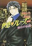 快感・フレーズ 特別編―90日の伝説(レジェンド) (パレット文庫)