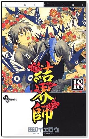 結界師 18 (少年サンデーコミックス)