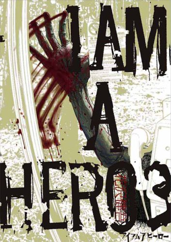 アイアムアヒーロー 3 (ビッグコミックス)