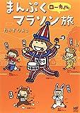 まんぷくローカルマラソン旅 (MF comic essay)