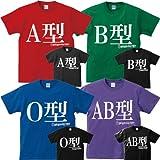 【血液型】背中に超詳しい説明書きつきおもしろメッセージTシャツ【性格診断】 (Lサイズ, 【O型】青)