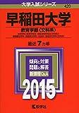 早稲田大学(教育学部〈文科系〉) (2015年版 大学入試シリーズ)