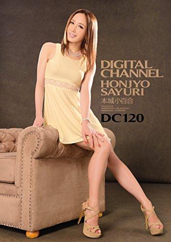 DIGITAL CHANNEL DC120 本城小百合 アイデアポケット [DVD]