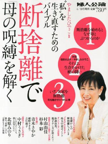 婦人公論増刊 断捨離で「母の呪縛」を解く 2013年 4/10号 [雑誌]