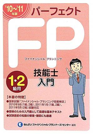 パーフェクトFP技能士入門 1・2級用〈'10‐'11年版〉