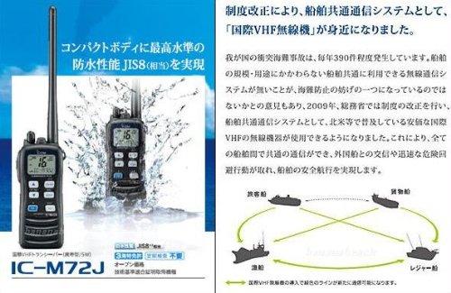 国際VHFアイコム IC−M72J 新品箱入り 即納