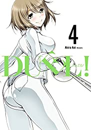 DUEL! 4巻 (デジタル版ヤングガンガンコミックス)