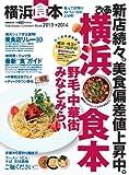 ぴあ 横浜食本 2013→2014 (ぴあMOOK)
