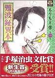 難波鉦異本 1 (1) (斬鬼コレクションワイド版コミックス)