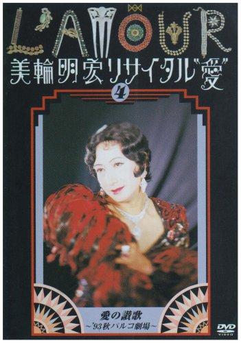 """美輪明宏リサイタル""""愛"""" 4 愛の賛歌~'93秋パルコ劇場~ [DVD]"""