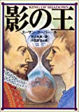 img - for King of Shadows (2002) ISBN: 4036315102 [Japanese Import] book / textbook / text book