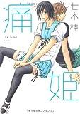 痛姫 (フィールコミックス) (Feelコミックス オンブルー)