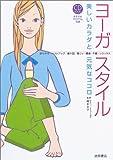 ヨーガ・スタイル―美しいカラダと元気なココロ (CD book)