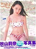 KISS—秋山莉奈DVD付き写真集 (YC photo book)