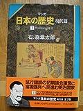 明治国家の経営 (マンガ 日本の歴史)
