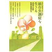 NHK「生活ほっとモーニング」統合失調症を生きる―当事者・家族・医療の現場から