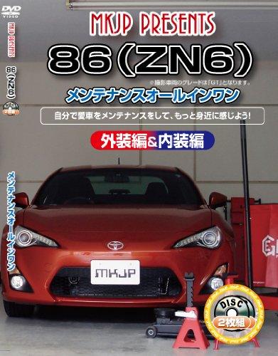 86(ZN6) メンテナンスオールインワンDVD 内装&外装セット