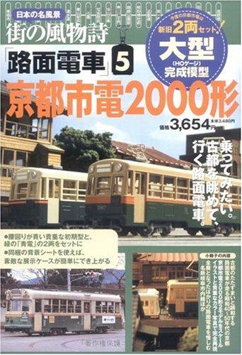 街の風物詩 路面電車(5)京都市電2000形 (日本の名風景)