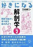 好きになる解剖学 Part2 (KS好きになるシリーズ)