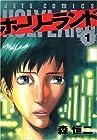 ホーリーランド 第1巻 2001-06発売