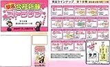 駅名合格祈願ストラップ 1BOX(食玩)