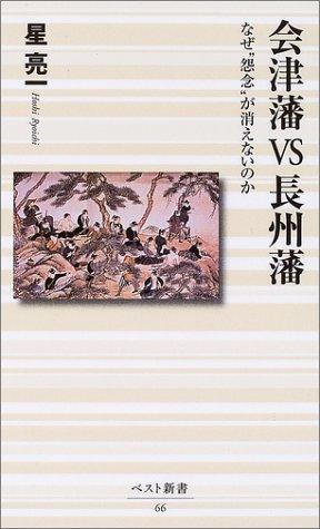 """会津藩VS長州藩―なぜ""""怨念""""が消えないのか (ベスト新書)"""