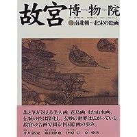 故宮博物院〈1〉南北朝~北宋の絵画