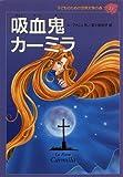 吸血鬼カーミラ (子どものための世界文学の森 35)