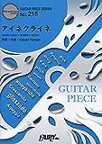 ギターピース215 アイネクライネ by 米津玄師 (ギターソロ・ギター&ヴォーカル) ~2014年度東京メトロCMソング (GUITAR PIECE SERIES)