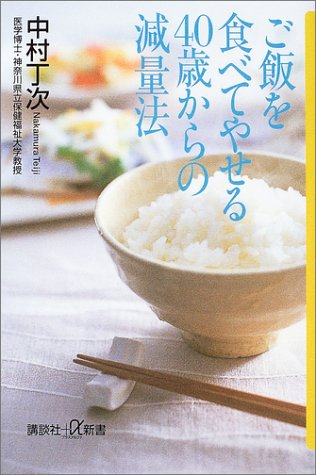 ご飯を食べてやせる40歳からの減量法 (講談社プラスアルファ新書)
