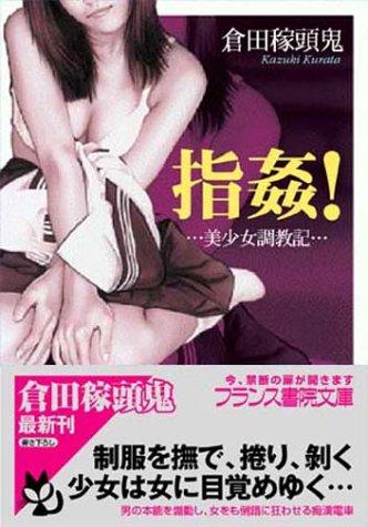 [倉田稼頭鬼] 指姦!―美少女調教記
