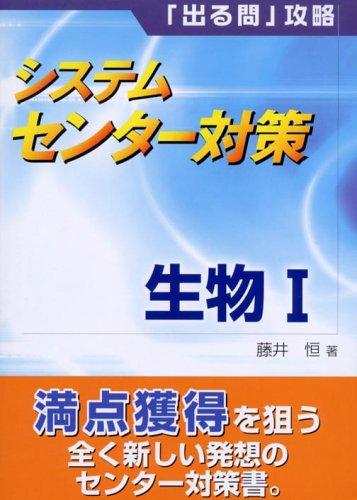 システムセンター対策 生物1