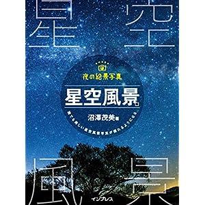 夜の絶景写真 星空風景編 [Kindle版]