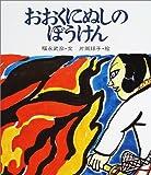 おおくにぬしのぼうけん (復刊・日本の名作絵本)