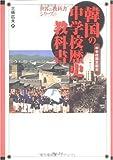 韓国の中学校歴史教科書 (世界の教科書シリーズ)