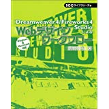 Dreamweaver4/Fireworks4 StudioWebfUC[Nt[ (SCC books) O