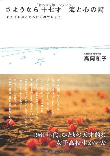 さようなら十七才 海と心の詩(うた)