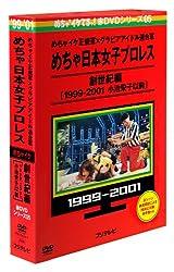 めちゃイケ赤DVD 第5巻 第6巻