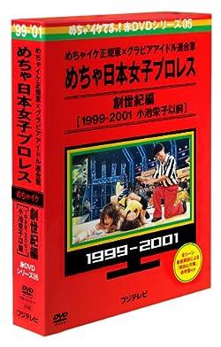 めちゃイケ赤DVD 第5巻