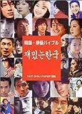 韓国・俳優バイブル (HOT CHILI PAPER別冊)