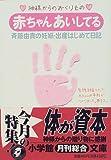 赤ちゃんあいしてる―斉藤由貴の妊娠・出産はじめて日記 (小学館文庫)