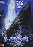 デュカネ U-461の謎 [DVD]