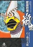 変身忍者嵐 2 (秋田文庫 5-35) [文庫] / 石ノ森 章太郎 (著); 秋田書店 (刊)