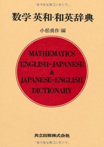 数学英和・和英辞典