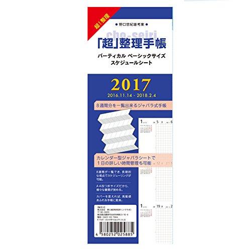 ノグラボ 手帳 2017 「超」整理手帳スケジュールシート バーティカル ベーシック No1610