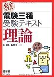 完全マスター電験三種受験テキスト 理論 (LICENSE BOOKS)