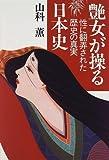 艶女が操る日本史—性に翻弄された歴史の真実