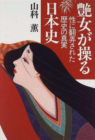 [山科薫] 艶女が操る日本史―性に翻弄された歴史の真実